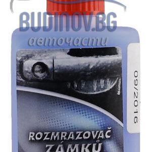 Размразитeл за ключалки STARLINE от budinov.bg онлайн магазин за авточасти