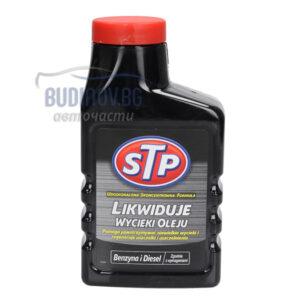 STP - Регенератор на бензинови двигатели 300ml